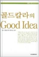 골드칼라의 Good Idea - 기발하고 참신한 아이디어가 21세기 기업과 개인의 운명을 좌우한다 초판발행
