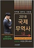 2018 국제무역사 1급 /(무역을 꿈꾸는 사람들/하단참조)