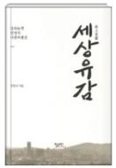 세상유감 - 장외논객 양정석의 사회비평선  초판1쇄
