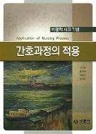 간호과정의 적용 -비판적 사고 기반 /(성미혜 외/수문사/많이 사용/하단참조)