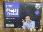 이투스북 / 큰별쌤 최태성 별별 한국사 한국사능력검정시험 심화 1.2.3급 (하) -공부많이함.상세란참조