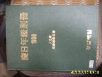 경남매일 / 경일연감 별책 1998 인명록 기관단체명부 -본책없음 -꼭상세란참조