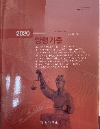 2020 양형기준 (2020.7.1 기준)