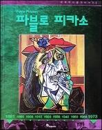 파블로 피카소 - 세계의 미술가 이야기 6