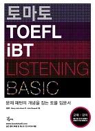 토마토 TOEFL iBT LISTENING BASIC : 문제 패턴의 개념을 잡는 토플 입문서