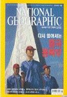 [내셔널 지오그래픽]다시 일어서는 중국 동북부