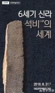 6세기 신라 석비의 세계 (신라학 국제학술대회)
