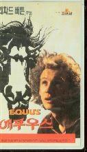 [VHS비디오] 에쿠우스 (Equus) [시드니 루멧]