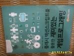 이한미디어 / 플래시 액션스크립트를 활용한 재미있는 게임프로그래밍 / 박현호. 김주영 외 -상세란참조