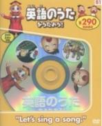 英語のうたをうたおう! (ABCのうた) - ( 영어 노래를 불러보자 ) -DVD 1장-