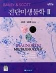 진단 미생물학Ⅱ
