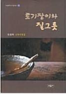 토기장이와 질그릇 (오경자 신앙수필집)