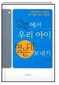강북에서 우리아이 명문대 보내기 - 서대문구에서만 30년을 산 초짜 수험생 아빠의 우왕좌왕 초판