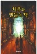 치우와 별들의 책 - 조선일보 판타지문학상'에 당선된 이준일의 작품 초판1쇄