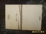 범한출판사 / 율곡의 사상 ( 세계사상전집 16 ) / 이이 -아래참조