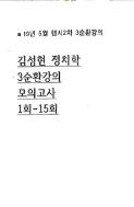 19년 5월 행시2차 김성현 정치학 3순환강의 모의고사 1회~15회