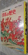 일본의 역사 - 소학관의 학습백과도감 6 (일본어책) (1990년 초판41쇄)