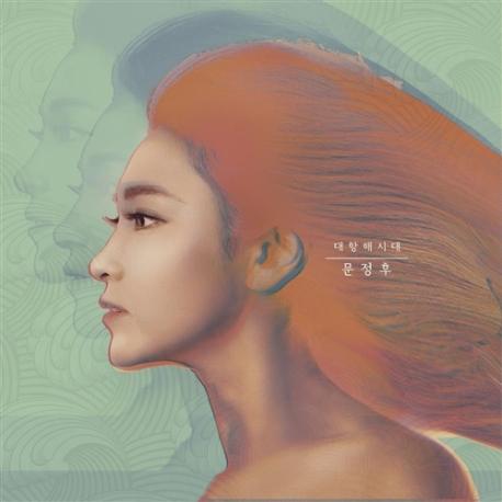 문정후 (문혜원) - 대항해시대 (CD+에세이 합본) (홍보용 음반)