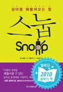 스눕 - 상대를 꿰뚫어보는 힘 (자기계발/양장본/상품설명참조/2)