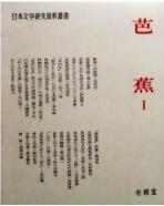 芭蕉 Ⅰ -日本文學硏究資料叢書 ( 바쇼 Ⅰ - 일본문학연구자료총서)