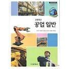 고등학교 공업 일반 교과서 (교학사-강기주) 2009개정 교육과정