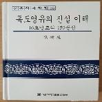 독도영유의 진실 이해(초판2쇄)/667 (아래면에찢김있네요)
