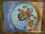 키즈엠 / 겨울을 기다리는 개구리 / 완두콩 글. 이형진 그림 -16년.초판. 상세란참조