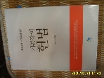 윌비스 / 2016 5급공채 기본강의 헌법 / 김유향 저 -꼭 설명란참조