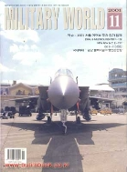 밀리터리 월드 2001년-11월호 (MILITARY WORLD) (신454-3)