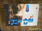 서지원 / 건달 2부 (상) / 심경보 실화소설 -97년.초판. 아래참조