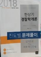 2018 한상기 경찰학개론 진도별 문제풀이 #