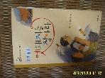 다섯수레 / 멧돼지를 잡아라 / 한정기 글. 황보순희 그림 -04년.초판
