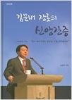 김문배 장로의 신앙간증 - 사명자(양장본/개정판)