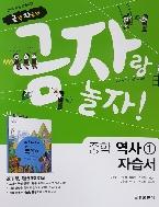 금성 중학교 역사1 자습서 김형종 15개정 2021