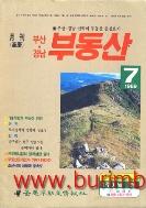 창간호 월간 부경부동산 창간호 1989년-7월호 부산 경남 부동산 753-2