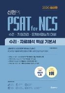 2020 신헌의 PSAT for NCS 수리.자료해석 핵심 기본서