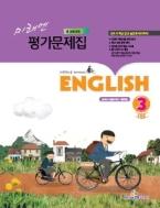 미래엔 중학교 영어 평가문제집 3 (구미순) (2009년개정교육과정)