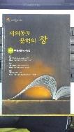 재외동포 문학의 창