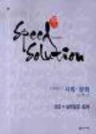 [새책] 스피드 솔루션 SS특강 사회문화 (2009)