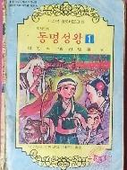 동명성왕1(박찬식역사만화,새소년클로버문고)(1977년)
