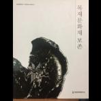목재문화재 보존+CD있음-국립문화재연구소