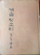 겨울 빗소리 -장이두 시집 /1978/하드커버/한진