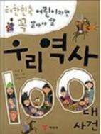 대한민국 어린이라면 꼭 알아야 할 우리 역사 100대 사건 - 역사적사건 100가지를 엮음 1판 1쇄