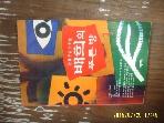책마당 / 배희의 푸른 방 1 (전2권중,,) / 천상돈 소설 -95년.초판