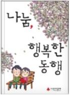 나눔 행복한 동행 - 우리 주변 곳곳에서 조용히 나눔을 실천해 온 평범한 사람들의 생생하고 따뜻한 이야기 초판3쇄