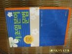 제이앤씨 / 기초일본어 문법 / 정상철. 윤호숙. 권승림 공저 -05년.초판