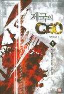 제국의 CEO 1~6 (완결)