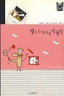 별이 된 사나이 이원철 (푸르넷 독서논술 인물 LEVEL 6 9호-3)