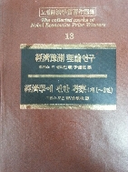 노벨경제학상 저작선집 13 - 경제예측 이론 연구 / 경제학에 관한 고찰 -