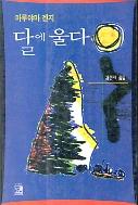 달에 울다-마루야마 겐지-1995
